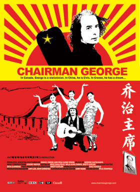 georgeposter